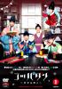 コッパダン~恋する仲人~ DVD-BOX2