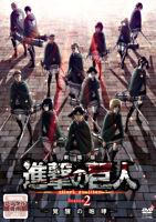 劇場版「進撃の巨人」Season 2 -覚醒の咆哮-【レンタル版】