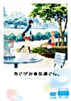 「あさがおと加瀬さん。」DVD【レンタル】