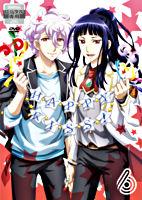 美男高校地球防衛部HAPPY KISS! 6【レンタルDVD】