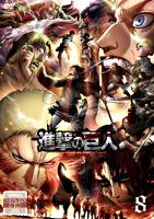 【レンタル】TVアニメ「進撃の巨人」 Season 3 ⑧