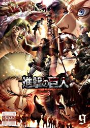 【レンタル】TVアニメ「進撃の巨人」 Season 3 ⑨
