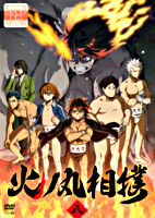 TVアニメ「火ノ丸相撲」【8】(レンタルDVD)