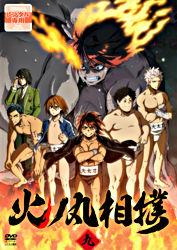 TVアニメ「火ノ丸相撲」【9】(レンタルDVD)