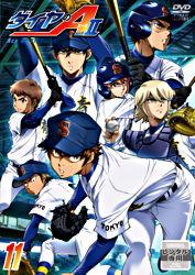 ダイヤのA actⅡ DVD Vol.11【レンタル】