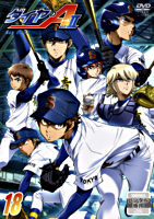 ダイヤのA actⅡ DVD Vol.18【レンタル】