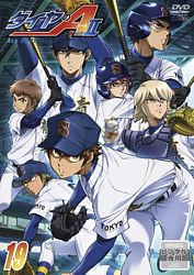 ダイヤのA actⅡ DVD Vol.19【レンタル】