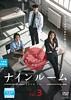 ナインルーム<日本編集版> Vol.3