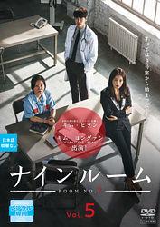 ナインルーム<日本編集版> Vol.5