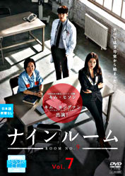 ナインルーム<日本編集版> Vol.7