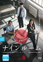 ナインルーム<日本編集版> Vol.8