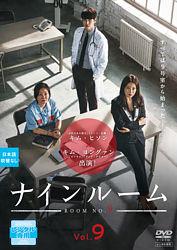 ナインルーム<日本編集版> Vol.9