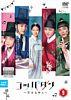 コッパダン~恋する仲人~ Vol.9