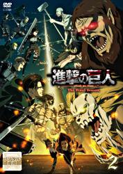 【レンタル】「進撃の巨人」The Final Season 2