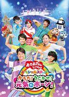 NHK「おかあさんといっしょ」スペシャルステージ からだ!うごかせ!元気だボーン!