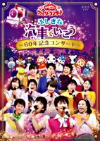 NHK「おかあさんといっしょ」ファミリーコンサート ふしぎな汽車でいこう ~60年記念コンサート~ DVD