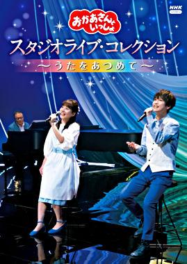 「おかあさんといっしょ」 スタジオライブ・コレクション 〜うたをあつめて〜 DVD
