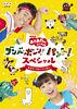 「おかあさんといっしょ」ブンバ・ボーン! パント!スペシャル ~あそび と うたがいっぱい~