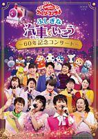 NHK「おかあさんといっしょ」ファミリーコンサート ふしぎな汽車でいこう ~60年記念コンサート~ レンタル