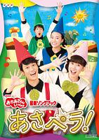 NHK「おかあさんといっしょ」最新ソングブック あさペラ! レンタル