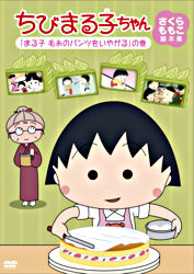 ちびまる子ちゃん さくらももこ脚本集 「まる子 毛糸のパンツをいやがる」の巻