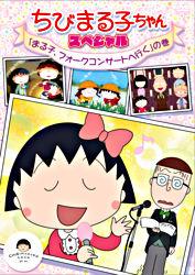ちびまる子ちゃん スペシャル 「まる子、フォークコンサートへ行く」の巻