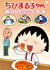 ちびまる子ちゃん「まる子の日本全国地図の旅」の巻
