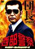 西部警察 キャラクターコレクション 団長① 大門圭介 (渡哲也)
