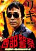西部警察 キャラクターコレクション リキ① 松田猛 (寺尾聰)