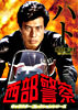 西部警察 キャラクターコレクション ハト① 鳩村英次 (舘ひろし)