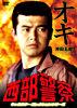 西部警察 キャラクターコレクション オキ 沖田五郎 (三浦友和)