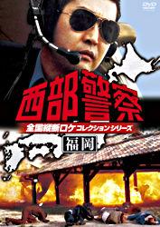 西部警察 全国縦断ロケコレクション -福岡篇-