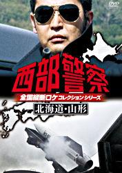 西部警察 全国縦断ロケコレクション -北海道・山形篇-