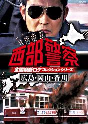西部警察 全国縦断ロケコレクション -広島・岡山・香川篇-