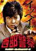 西部警察 キャラクターコレクション イッペイ① 平尾一兵 (峰竜太)