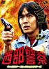 西部警察 キャラクターコレクション ジョー 北条卓 (御木裕)