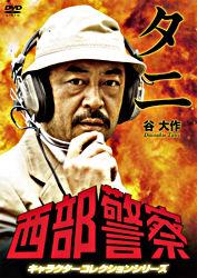 西部警察 キャラクターコレクション タニ 谷大作 (藤岡重慶)
