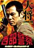 西部警察 キャラクターコレクション タイショー 山県新之助 (柴俊夫)
