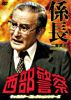 西部警察 キャラクターコレクション 係長 二宮武士 (庄司永建)