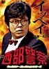西部警察 キャラクターコレクション イッペイ② 平尾一兵 (峰竜太)
