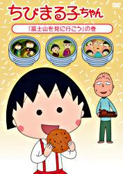 ちびまる子ちゃん「富士山を見に行こう」の巻
