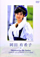 Memories in Swiss 岡田有希子