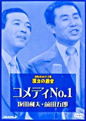 コメディNO.1  坂田利夫・前田五郎