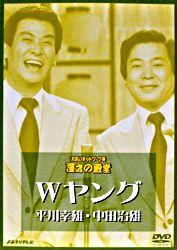 Wヤング 平川幸雄・中田治雄