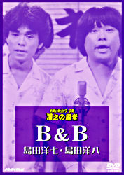 B&B 島田洋七・島田洋八