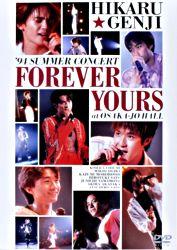 光GENJI SUMMER CONCERT '94 FOREVER YOURS at OSAKAJO HALL