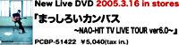 まっしろいカンバスSE~NAO-HIT TV LIVE TOUR ver 6.0 Special Edition~