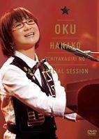 奥 華子 一夜限りのSpecial Session -2010.12.25 Christmas-