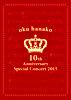 奥華子10th Anniversary Special Concert 2015 (DVD)