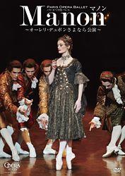 パリ・オペラ座バレエ「マノン」~オーレリ・デュポンさよなら公演~